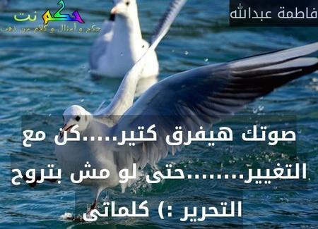 صوتك هيفرق كتير.....كن مع التغيير........حتى لو مش بتروح التحرير :) كلماتى -فاطمة عبدالله