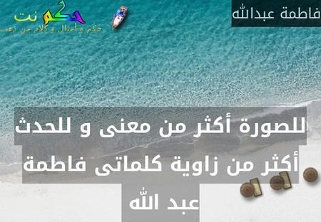 للصورة أكثر من معنى و للحدث أكثر من زاوية كلماتى فاطمة عبد الله -فاطمة عبدالله