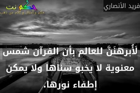 لَأُبرهنَنَّ للعالم بأن القرآن شمس معنوية لا يخبو سناها ولا يمكن إطفاء نورها.-فريد الأنصاري