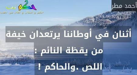 أثنان في أوطاننا يرتعدان خيفة من يقظة النائم : اللص .والحاكم ! -أحمد مطر
