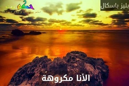 الأنا مكروهة -بليز باسكال