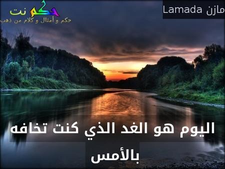 اليوم هو الغد الذي كنت تخافه بالأمس -مازن Lamada