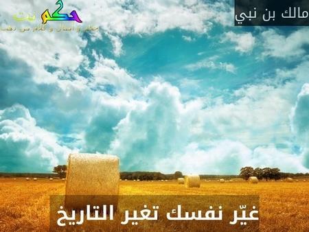 غيّر نفسك تغير التاريخ -مالك بن نبي
