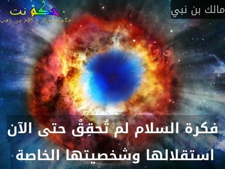 فكرة السلام لم تُحقِقْ حتى الآن استقلالها وشخصيتها الخاصة -مالك بن نبي