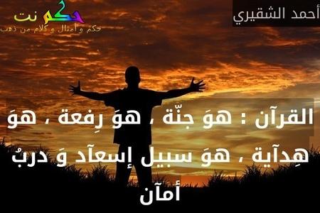 القرآن : هوَ جنّة ، هوَ رِفعة ، هوَ هِدآية ، هوَ سبيل إسعآد وَ دربُ أمآن-أحمد الشقيري