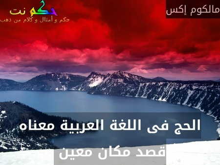 الحج فى اللغة العربية معناه قصد مكان معين -مالكوم إكس