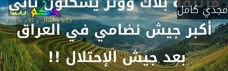 مرتزقة بلاك ووتر يشكلون ثاني أكبر جيش نضامي في العراق بعد جيش الإحتلال !! -مجدي كامل