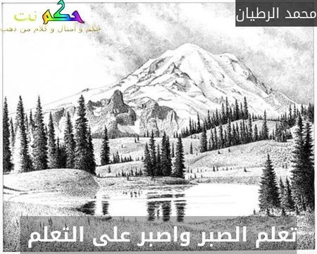 تعلم الصبر واصبر على التعلم -محمد الرطيان