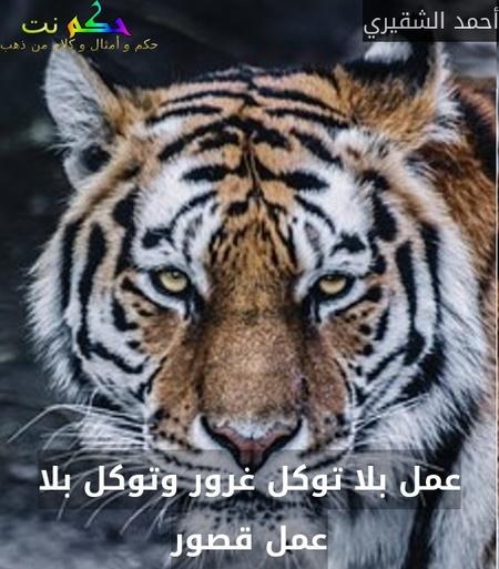 عمل بلا توكل غرور وتوكل بلا عمل قصور-أحمد الشقيري