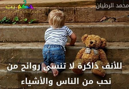 للأنف ذاكرة لا تنسى روائح من نحب من الناس والأشياء -محمد الرطيان