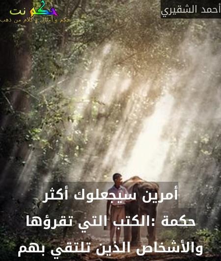 أمرين سيجعلوك أكثر حكمة :الكتب التي تقرؤها والأشخاص الذين تلتقي بهم-أحمد الشقيري