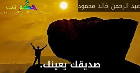صديقك يعينك.-عبد الرحمن خالد محمود