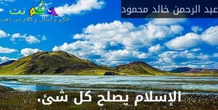 الإسلام يصلح كل شئ.-عبد الرحمن خالد محمود