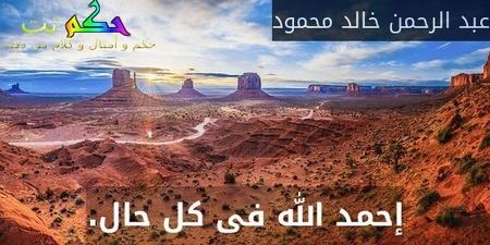 إحمد الله فى كل حال.-عبد الرحمن خالد محمود