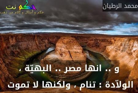 و .. انها مصر .. البهيّة ، الولاّدة : تنام ، ولكنها لا تموت -محمد الرطيان