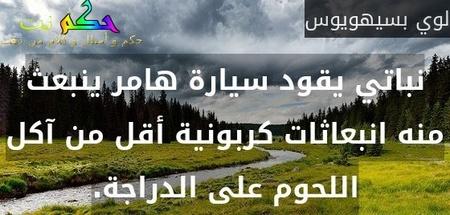 من لا يؤدبه ضميره يأدبه الزمان حين يدور-كباشي الشيخ أحمد الشرقاوي