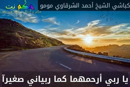 يا ربي أرحمهما كما ربياني صغيرآ-كباشي الشيخ أحمد الشرقاوي مومو