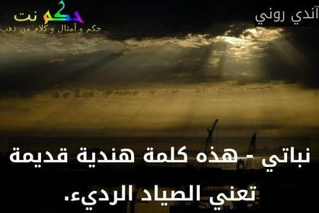 كابدت من الشوق ما جعل حياتي لهفه مكنونه في حنين-كباشي الشيخ أحمد الشرقاوي مومو