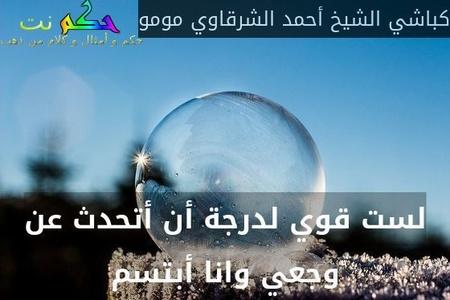 لست قوي لدرجة أن أتحدث عن وجعي وانا أبتسم-كباشي الشيخ أحمد الشرقاوي مومو