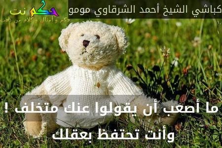 ما أصعب أن يقولوا عنك متخلف ! وأنت تحتفظ بعقلك -كباشي الشيخ أحمد الشرقاوي مومو