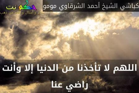 اللهم لا تأخذنا من الدنيا إلا وأنت راضي عنا-كباشي الشيخ أحمد الشرقاوي مومو