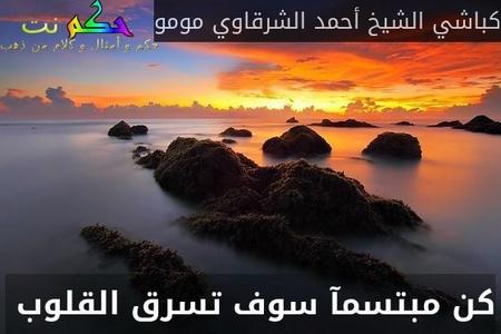 كن مبتسمآ سوف تسرق القلوب -كباشي الشيخ أحمد الشرقاوي مومو