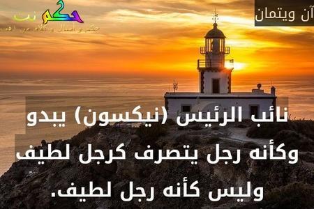 لا أقابل الإساءه بالإساءه لأنني لا أستطيع السباحه في الوحل-كباشي الشيخ احمد الشرقاوي مومو
