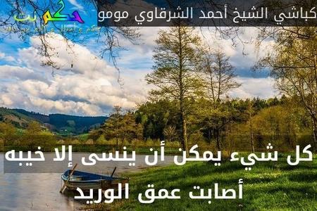 كل شيء يمكن أن ينسى إلا خيبه أصابت عمق الوريد-كباشي الشيخ أحمد الشرقاوي مومو