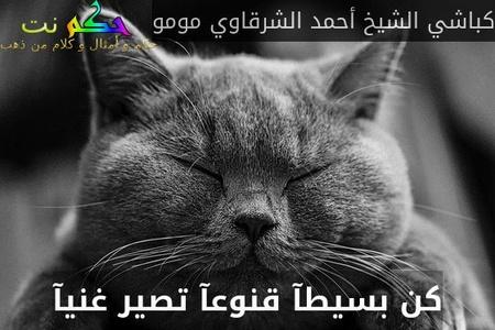 كن بسيطآ قنوعآ تصير غنيآ-كباشي الشيخ أحمد الشرقاوي مومو