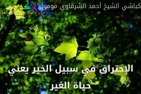 الإحتراق في سبيل الخير يعني حياة الغير-كباشي الشيخ أحمد الشرقاوي مومو