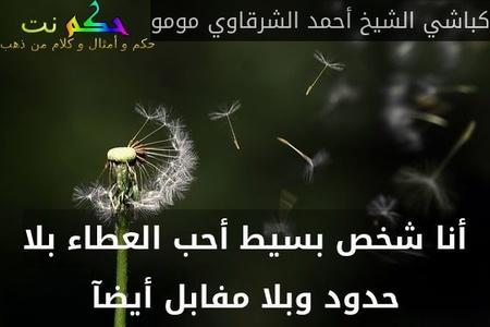 أنا شخص بسيط أحب العطاء بلا حدود وبلا مفابل أيضآ-كباشي الشيخ أحمد الشرقاوي مومو