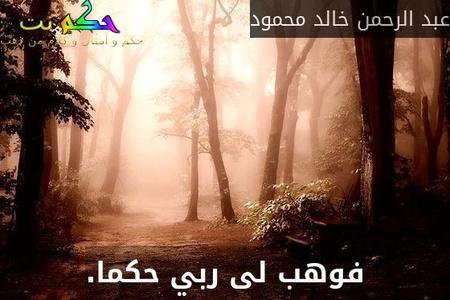 فوهب لى ربي حكما.-عبد الرحمن خالد محمود