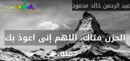 الحزن فتاك، اللهم إنى اعوذ بك منه.-عبد الرحمن خالد محمود
