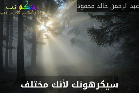 سيكرهونك لأنك مختلف-عبد الرحمن خالد محمود