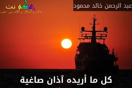 كل ما أريده آذان صاغية-عبد الرحمن خالد محمود