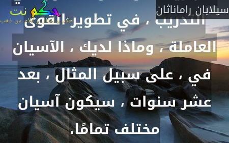 من الغباء ان تثق بسافل فالسفله  لايمهم الاحتقار اذا ماخانك-احمد الاحمد