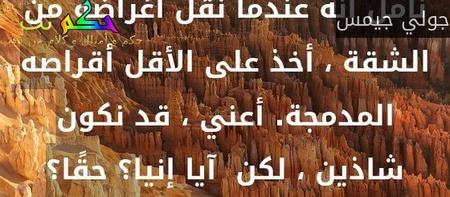 الزواج والجليد كلاهما بارد-احمد الاحمد