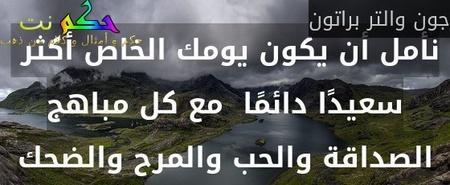 الكلمات لا تقول الحقيقة الأفعال وحدها هي التي تؤدي الي النتائج انسي ما تسمع وصدق ما تراه-محمود عودي