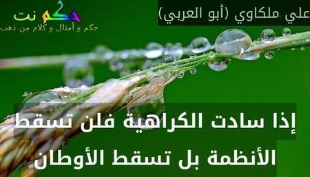 إذا سادت الكراهية فلن تسقط الأنظمة بل تسقط الأوطان-علي ملكاوي (أبو العربي)