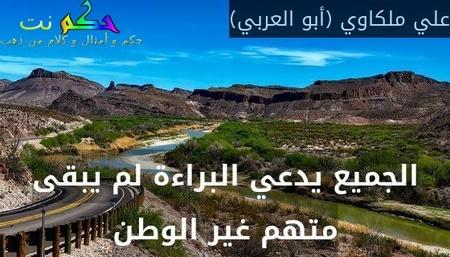 الجميع يدعي البراءة لم يبقى متهم غير الوطن-علي ملكاوي (أبو العربي)