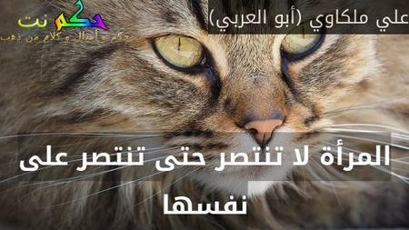 المرأة لا تنتصر حتى تنتصر على نفسها-علي ملكاوي (أبو العربي)