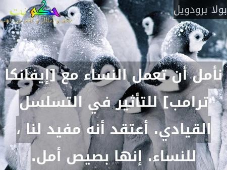لا تندهش اذا وصفوك بالفوضوي فأنت ترفع صوتك في مكان ساد فيه الصمت-علي ملكاوي (أبو العربي)