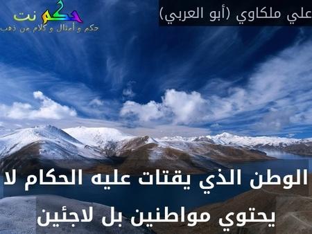 الوطن الذي يقتات عليه الحكام لا يحتوي مواطنين بل لاجئين-علي ملكاوي (أبو العربي)