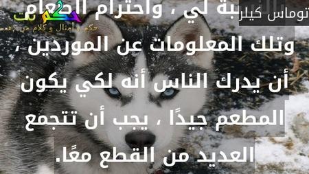 اللغة العربية هى لغة تميل إليه لغة كثير -على محسن نصر نمله
