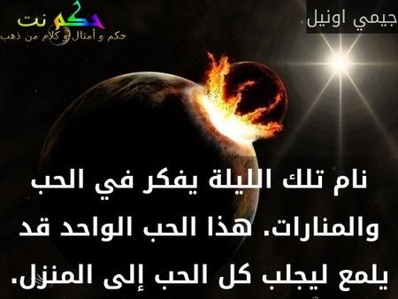 أنظر إلى الأمور من الجانب الديني ثم الإنساني فالاخلاقي-رشيد