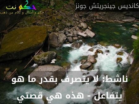 تضحية الشهداء من أجل تحرير الوطن -هاشمي دعاء