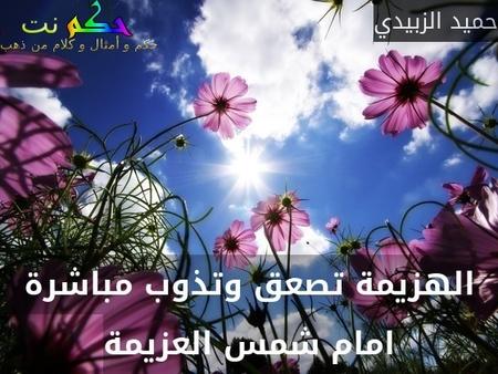 الهزيمة تصعق وتذوب مباشرة امام شمس العزيمة-حميد الزبيدي