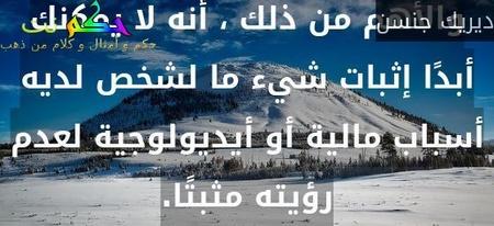 كلما زادت عدد الإمور التي يخجل منها الأنسان كلما كان اقرب إلى الكمال-كباشي الشيخ أحمد الشرقاي مومو