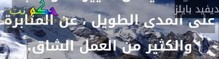 الصدق تجلب الخير والكذب تبعده-عبدالرحمن عدو