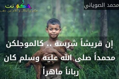 إن قريشاً شرسة .. كالموجلكن محمداً صلى الله عليه وسلم كان رباناً ماهراً -محمد الصوياني